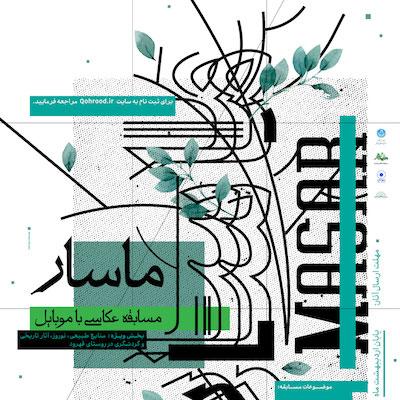 فراخوان مسابقه عکاسی موبایل ماسار