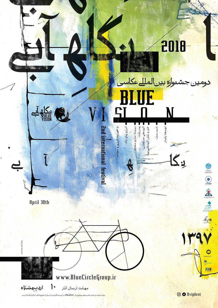 تمدید مهلت ارسال آثار به جشنواره عکاسی نگاه آبی