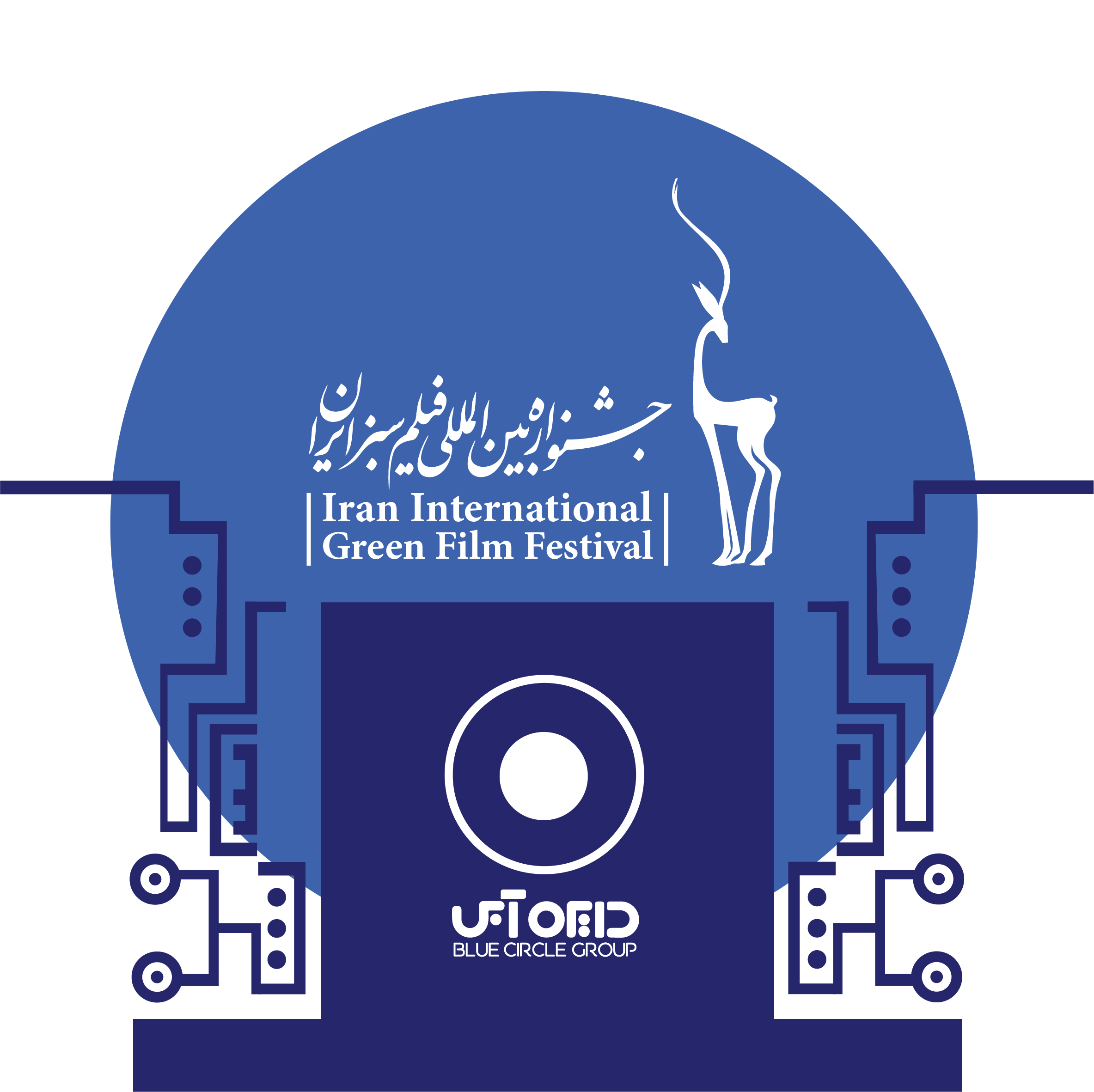 کانون هنر و زیست بوم دایره آبی حامی جشنواره بین المللی فیلم سبز ایران